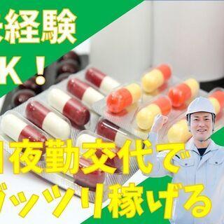 【派】★ガッツリ稼ぐなら日勤・夜勤2交代★時給1,250円~◆フ...