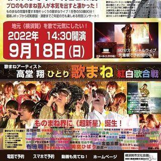 ■無料ライブ!■2022年9月18日(日)14時30分開演(14...