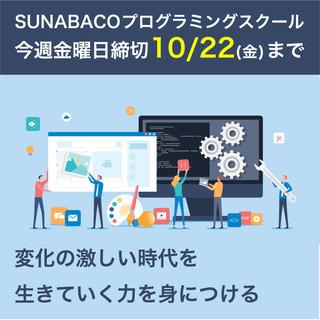 【今週金曜日締切】札幌駅から通えるプログラミングスクールS…