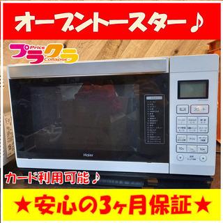 X5047 Haier ハイアール オーブンレンジ レンジ 20...