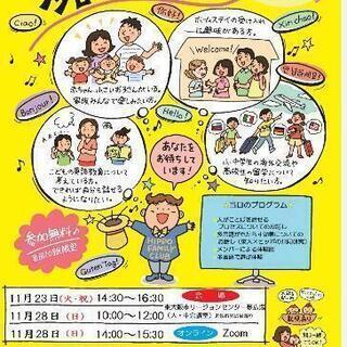 親子で参加出来る多言語わくわく講演会