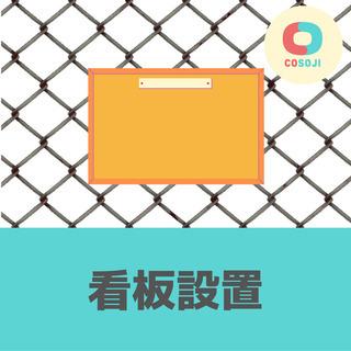 ¥2400 看板設置【新潟県三条市泉新田】単発!高収入!短日!ダ...