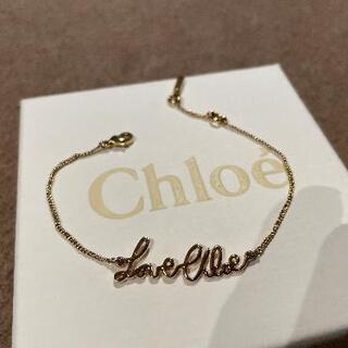 【ネット決済】【Chloe】ブレスレット 定価25,000円