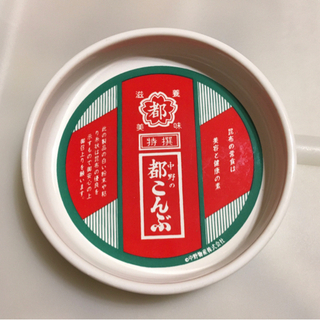 酢昆布柄の限定 小皿