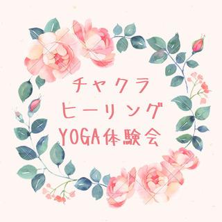 チャクラヨガ&瞑想体験会