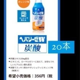 7140円 20本 ヘパリーゼ w 炭酸 スパークリング 美容 ...
