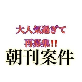 【朝刊】桶川、上尾エリア