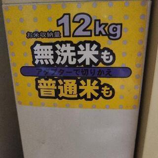 【ネット決済】米びつ12キロ