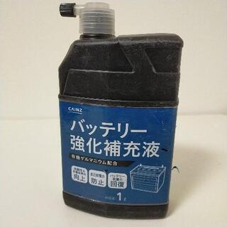 カインズ / バッテリー強化補充液1L