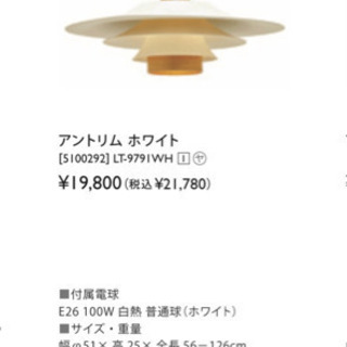 ケユカ 照明【アントリム ホワイト】