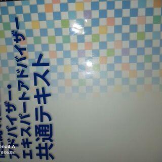【ネット決済】最新版 未使用 健康経営エキスパートアドバイザー共...