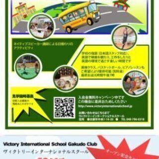 【新規openキャンペーン】英語で学童保育