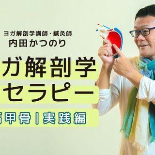 【12/5】【スタジオ開催】内田かつのり|ヨガ解剖学セラピー[肩...
