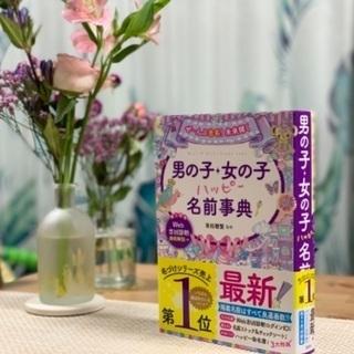 【新品】男の子女の子ハッピー名前辞典