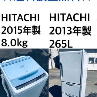★送料・設置無料★  8.0kg大型家電セット☆⭐️冷蔵庫…