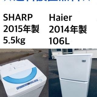 ★送料・設置無料★処分セール!超激安◼️⭐️冷蔵庫・洗濯機…