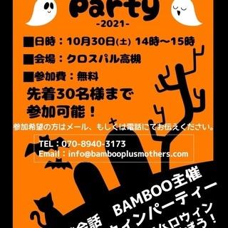 ハロウイン パーティー 英語でハロウインを学ぼう!