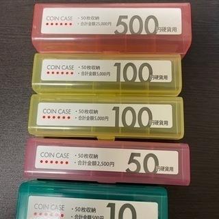 オープン工業 コインケース セット 4種類 5個セット M…