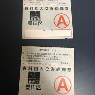 墨田区:粗大ごみ処理券A券2枚
