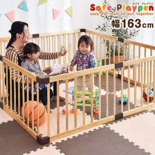 木製 ベビーサークル 幅163cm 【SG基準相当試験クリ…