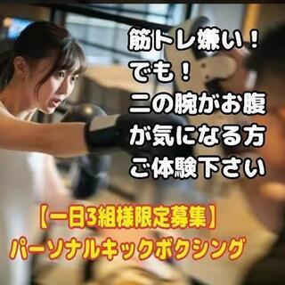 【一日3名組限定モニター募集】パーソナルキックボクシング
