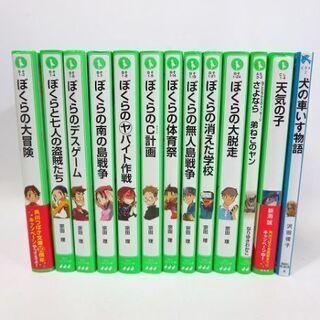 ぼくらのシリーズ☆ぼくらの大冒険 ぼくらと七人の海賊たちな…