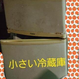 古い小さめ冷蔵庫