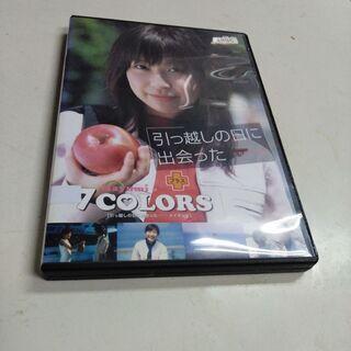 (中古 DVD)引っ越しの日に出会った+7 COLORS
