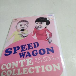 (中古 DVD)スピードワゴン コントコレクション
