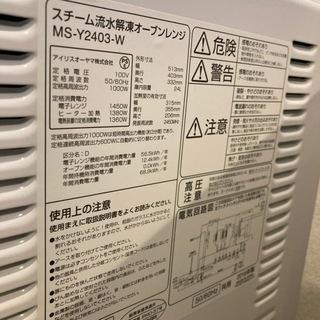 アイリスオーヤマ電子レンジ