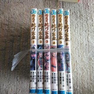 古本漫画、影武者徳川家康1卷から6卷