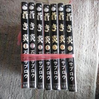古本漫画、蒼き炎1卷から7卷