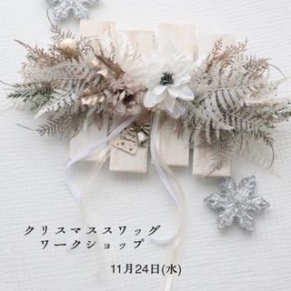 11/24 クリスマススワッグ ワークショップ