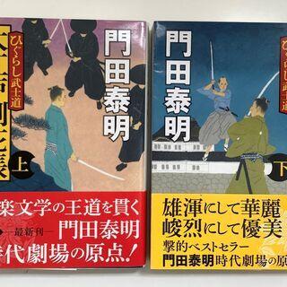 SZK211020-01 2冊セット 大江戸剣花帳 ひぐらし武士...