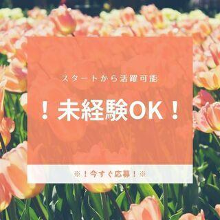 おうちで簡単リモート面接OK◎高収入&週休2日☆軽作業スタッフ/...