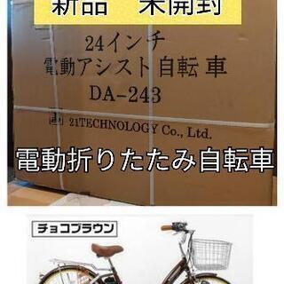 【新品 未開封】値下げ 電動自転車 24インチ 折りたたみ 茶色