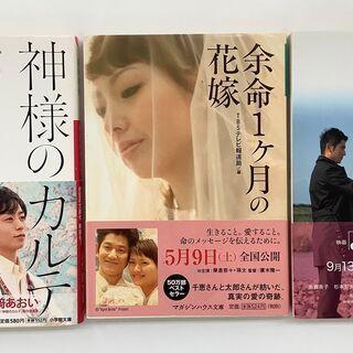 SZK211020-02 3冊セット 神様のカルテ  夏川草介 ...