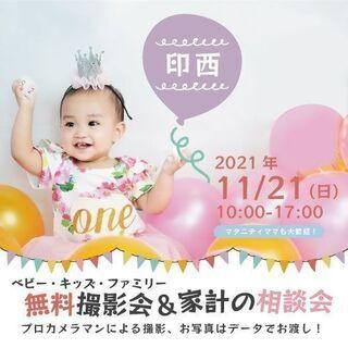 ★印西★【無料】11/21(日)☆ベビー・キッズ・ファミリー撮影会 ♪