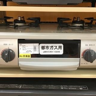 【トレファク神戸新長田】Rinnaiの2021年製都市ガステーブ...
