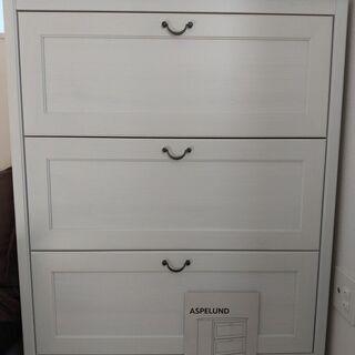 IKEA 3段チェスト ASPELUND