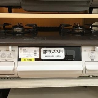 【トレファク神戸新長田】Palomaの2020年製都市ガステーブ...
