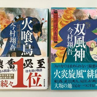 SZK211020-03 2冊セット 火喰鳥 羽州ぼろ鳶組  /...