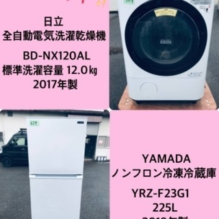 225L ❗️送料無料❗️特割引価格★生活家電2点セット【洗濯機...