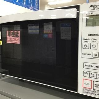 【トレファク新長田】Abitelaxの2019年製電子レンジです...