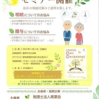 11/14(日)無料相続セミナー開催!