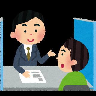 【未経験歓迎!!関東でお仕事】不動産の受付窓口業務!!