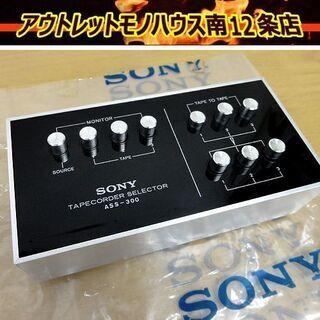 ソニー ASS-300 テープコーダー セレクター オーディオ機...
