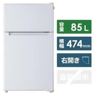 85L冷蔵庫 単身 ひとり暮らし