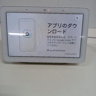 【ネット決済・配送可】Google ネストハブ