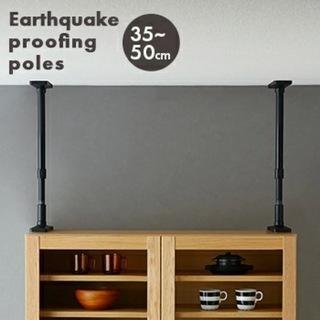 【ネット決済】突っ張り棒 家具転倒防止ポール50